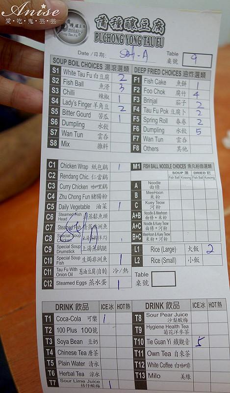 馬來西亞美食.萬嘉園海鮮飯店、蒲種釀豆腐