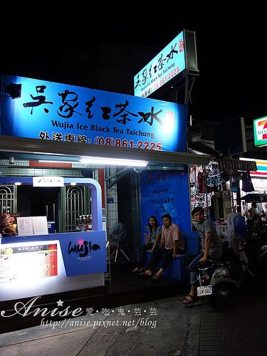8小琉球海吳家紅茶冰_001.jpg