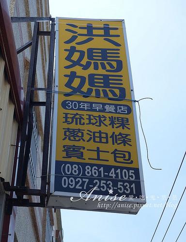 2_小琉球美食洪媽媽早餐店002.jpg