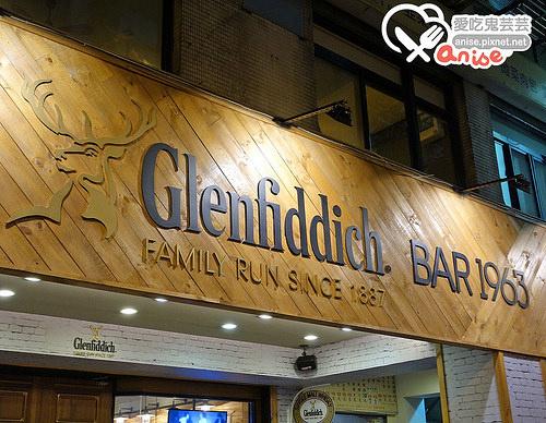 格蘭菲迪1963復刻酒吧 Bar 1963,8/26前打卡免費喝三杯!
