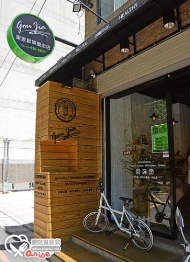果家鮮果概念店、E.R.CAFE 沙發咖啡@中壢六和商圈