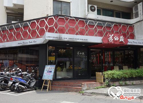 東區美食.花酒藏商業午餐