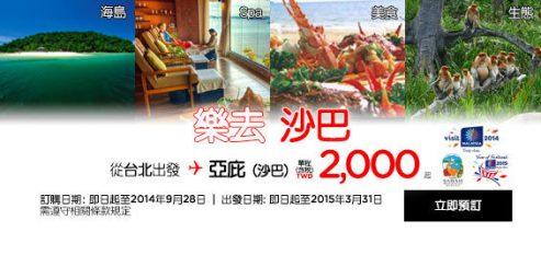 沙巴飯店推薦.The Pacific Sutera Hotel @2014沙巴小旅行