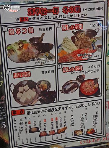 東京串燒.炭燒き天空酒場 淺草伝一郎(淺草傳一郎),在地平價的串燒好滋味