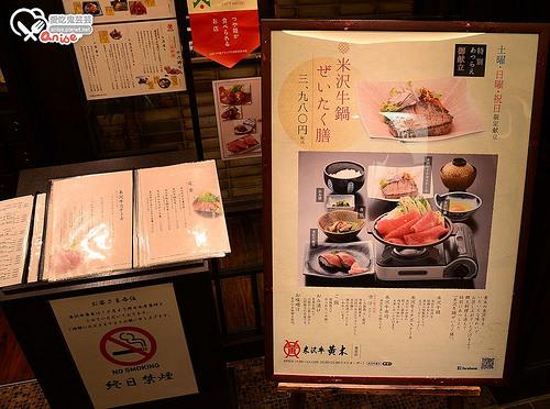 東京車站美食.米澤牛黃木(米沢牛黄木),奢華肥腴的米澤牛初體驗!(內有東京車站便當街)