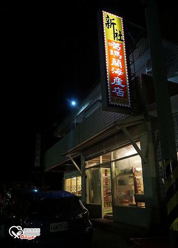 花蓮豐濱美食.新社噶瑪蘭海產店,新鮮大碗又滿意