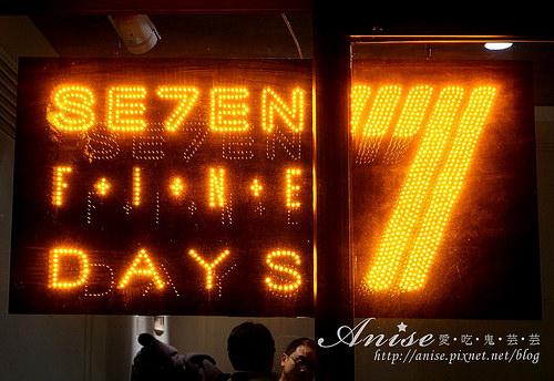 台大美食.Seven Fine Days(7 fine days),溫暖小店餐食可口