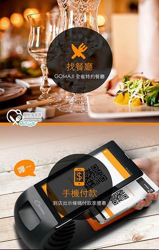 GOMAJI Pay手機付款會員卡,手機付款享優惠、餐廳搜尋好方便!(文末得獎公佈)