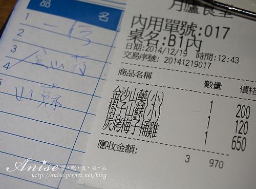 花蓮鳳林.月廬梅子雞,老字號看夜景名店(已歇業)