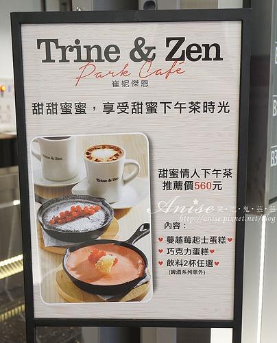 微風松高.Trine&Zen 崔妮傑恩,兔兔、熊大陪你下午茶!