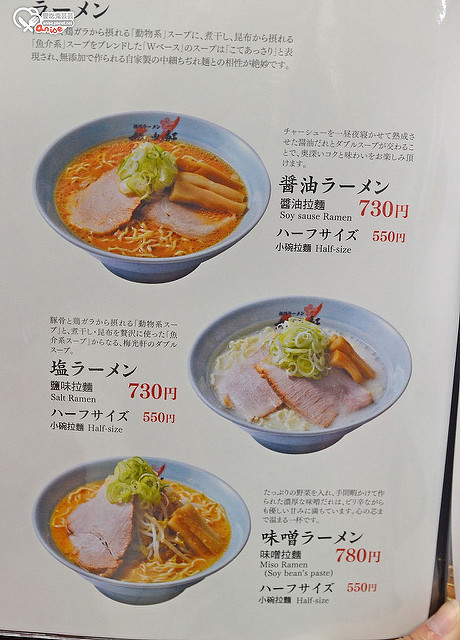 旭川美食.梅光軒拉麵