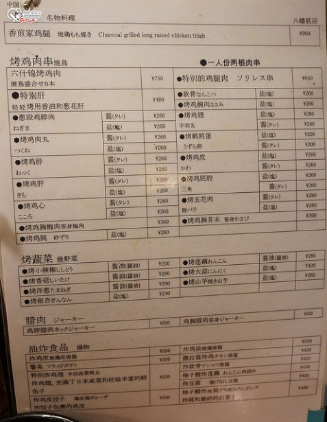 大阪心齋橋美食.torikara stick、鬪雞炭火燒鳥
