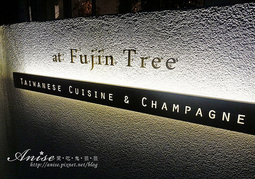富錦樹台菜香檳,精緻台菜料裡可是沒喝香檳 Q_Q