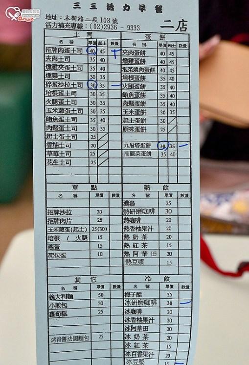 三三活力早餐~台中肉蛋土司in台北 (二店)