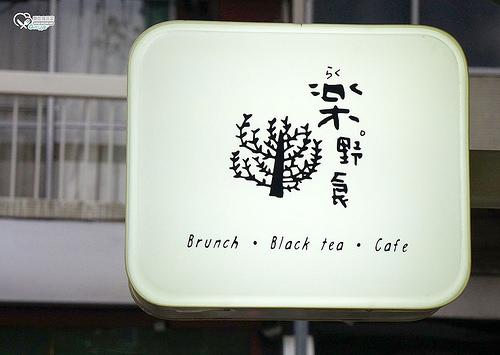 東區美食.樂。野食,Brunch舒適小店