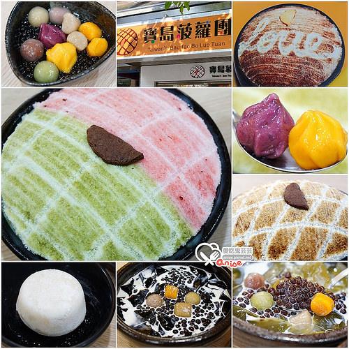 寶島菠蘿團,台北料好實在菠蘿冰,冬天還有暖呼呼的花生湯、芋頭牛奶、紅豆湯、燒仙草跟菠蘿油喔!