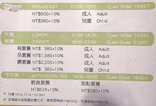 北投老爺酒店.純CUISINE歐法料理