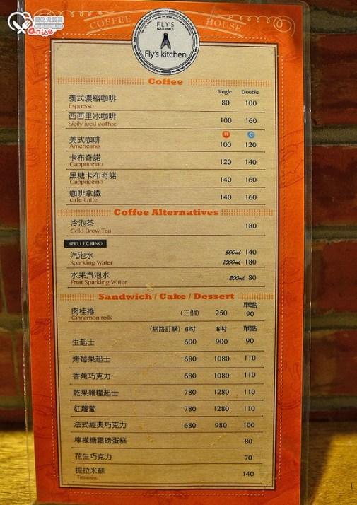 Fly's kitchen.東區甜點咖啡推薦