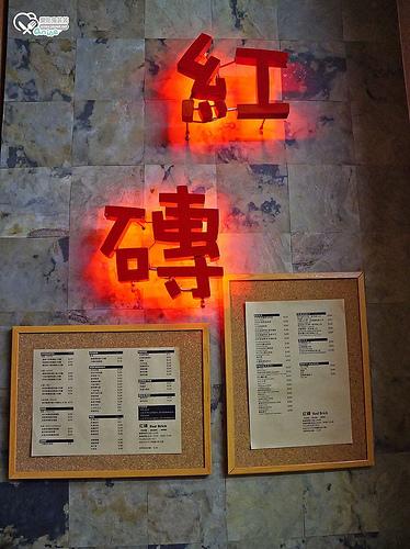 紅磚RED Brick民歌餐廳@台中中區小旅行
