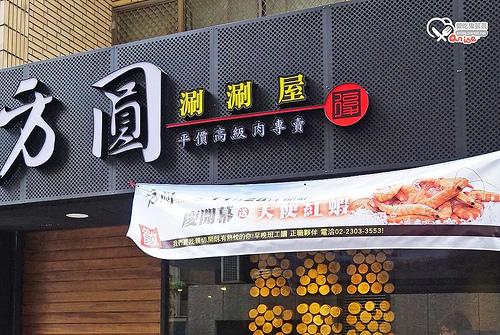 方圓涮涮屋復興店,大份量澎湃又美味~(科技大樓站旁)