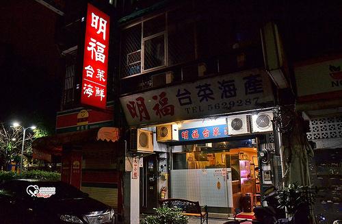 明福台菜海鮮000-DSC_8938