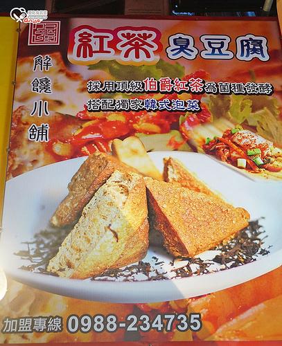 逢甲夜市美食:朴大哥的韓式炸雞、紅茶臭豆腐、逢甲番薯哥、滷味王、斜角巷飲品