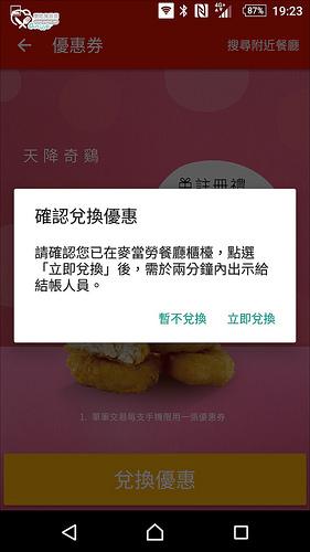 麥當勞報報全新上架,超多優惠省更多!