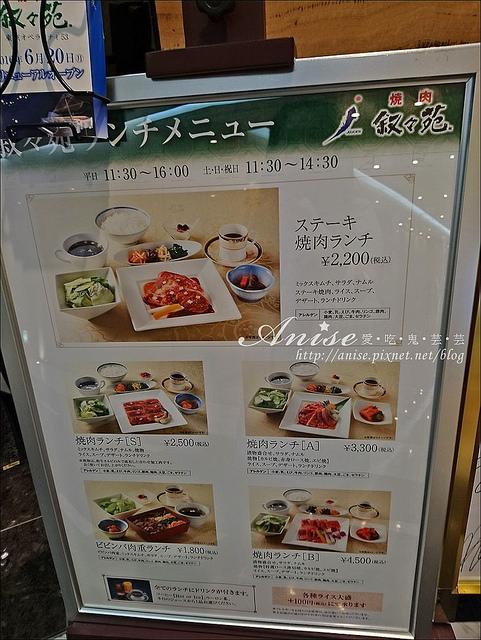 敘敘苑商業午餐@新宿Opera City 53F 高樓層無敵景觀,商業午餐高貴不貴