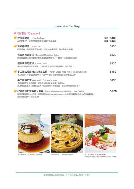 公館.好處餐廳 Have A Nice Day,食材用心 x 結合小農,口味特別的優質餐廳!
