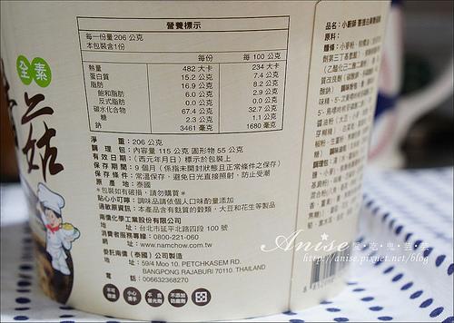 小廚師綠咖哩雞榨菜肉絲麵_029