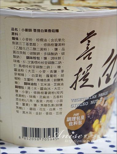 小廚師綠咖哩雞榨菜肉絲麵_030