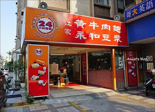 江家黃牛肉麵永和豆漿_001