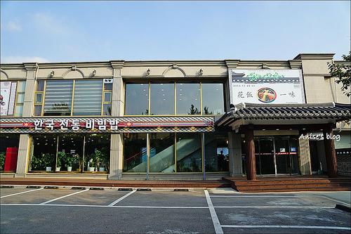 韓國傳統石鍋拌飯文化體驗館_001