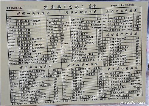 新南粵成記美食_012