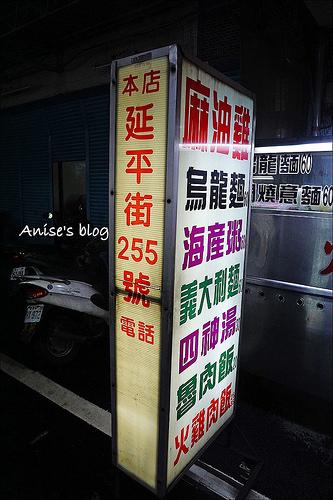 嘉義文化夜市美食住宿_073