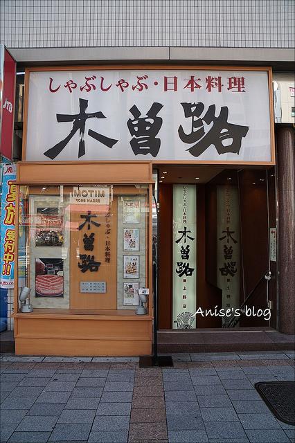 上野美食木曾路_001