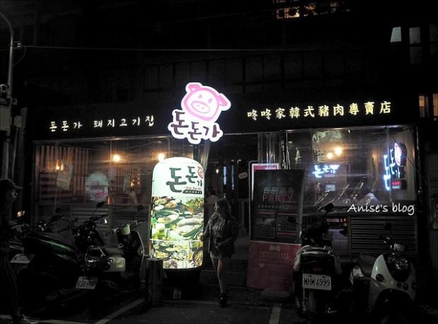 咚咚家韓式豬肉專賣店_001