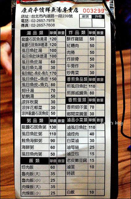 康廚鮮魚湯內湖01001