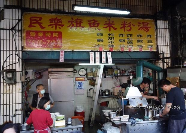 迪化街美食林合發油飯民樂旗魚米粉湯011