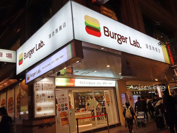 burger lab001