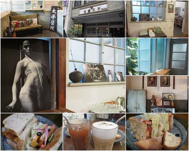 宜蘭咖啡館,合盛太平,濃濃老屋氣息