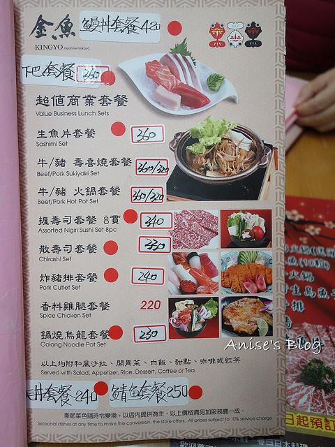 金魚日本料理_002
