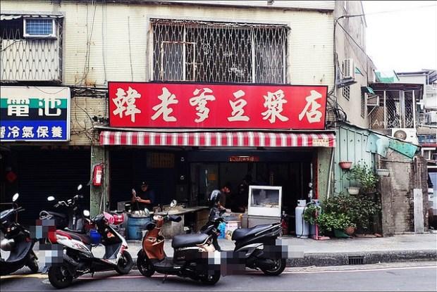 板橋韓老爹豆漿店0002