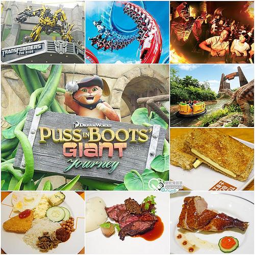 新加坡環球影城必玩、必買、必吃! @愛吃鬼芸芸