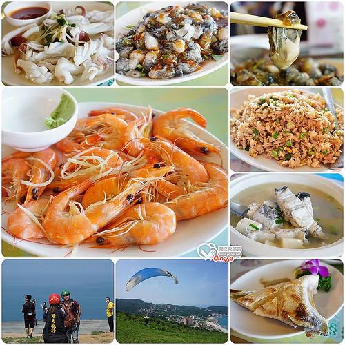 龜吼漁港.三明美食,平價可口的海鮮料理 @愛吃鬼芸芸