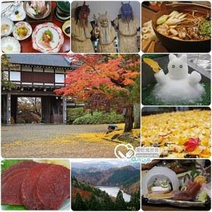 今日熱門文章:秋田小旅行~來去鄉下住一晚,賞楓泡湯美食好享受!