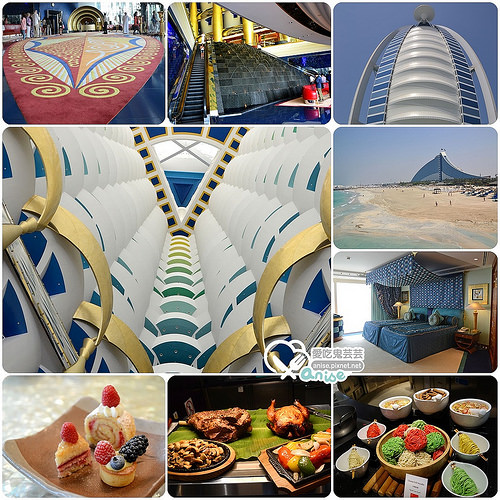 杜拜帆船酒店@ 杜拜小旅行 @愛吃鬼芸芸