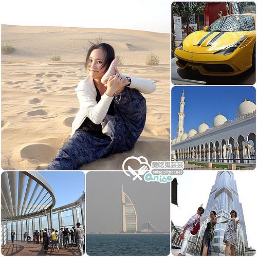 杜拜、阿布達比旅遊6日行程:除了奢華、就是非常奢華、然後奢華得不得了! @愛吃鬼芸芸