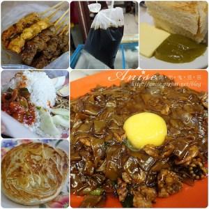 今日熱門文章:馬來西亞美食、必吃小吃