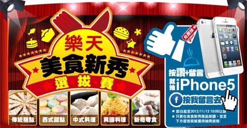 樂天美食新秀選拔賽,按讚留言就抽iphone5! @愛吃鬼芸芸